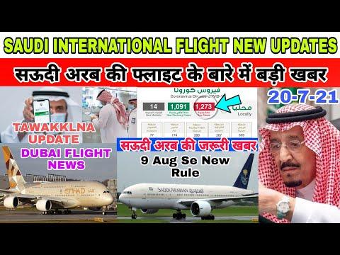 Saudi International Flights New Update Uae Ban Flights 1 Aug  Latest News Saudi Jawaid Vlog 