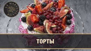 видео заказ тортов на день рождения