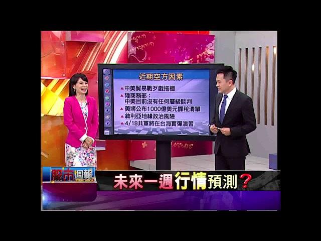 【股市周報-非凡商業台曾鐘玉主持】20180415part.3(陳杰瑞)