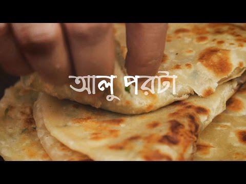 Aloo Porota / Paratha