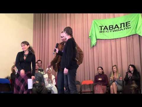 Тавале 2015. Представление тренеров 33-го блока 04.10.2015