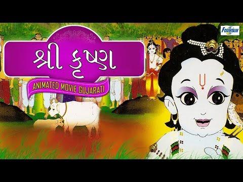 Shri Krishna Gujarati Varta  Bal Varta  Gujarati Story For Children  Cartoon