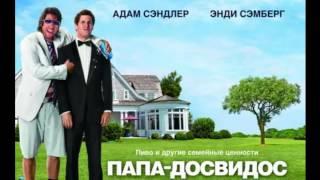 """Саундтрек из трейлера  """" Папа досвидос """""""