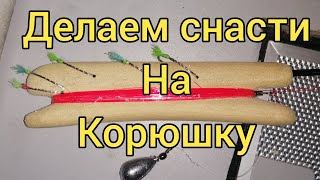 Снасти на зубаря Корюшка зубатка Сахалинская рыбалка Sakhalin fishing