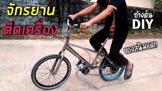 จักรยานติดเครื่องคันที่2ของหมู่บ้าน..!!