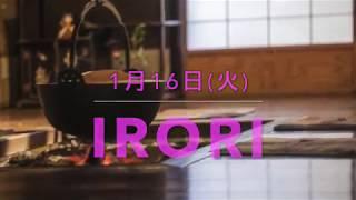【IRORI】囲炉裏の日 今では古民家などでしか見られなくなりましたが、...