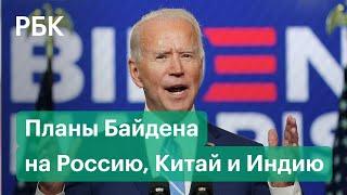 Байден готовит новый подход в отношениях с Россией. К чему готовиться