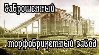 Заброшенный торфобрикетный завод.  Den Stalk #44