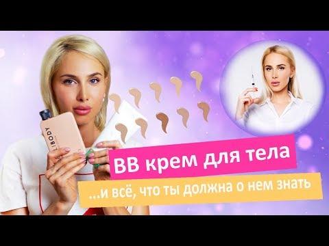 Как выбрать BB крем для тела? Обзор популярных производителей | ОТЗЫВ ТАТЬЯНЫ КУШНИРЕНКО