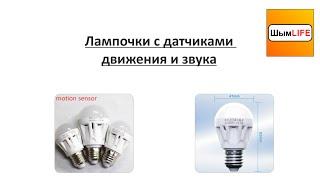 151124 Лампочки с датчиками движения и звука(Всех приветствую! Сегодня на распаковке у нас лампочки с датчиками движения и звука. Конечно же с их апробир..., 2015-12-24T16:43:00.000Z)