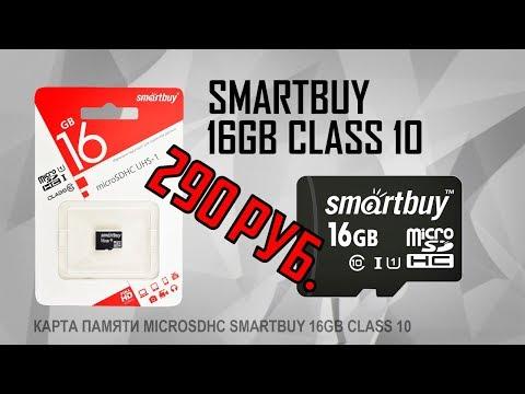 Карта памяти за 290 руб. Micro SDHC Smartbuy 16gb Class 10