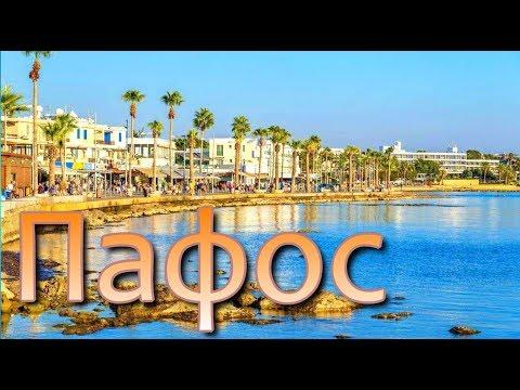 Кипр  Пафос почти без пафоса
