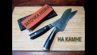 Как просто заточить нож на водном камне и мусате.🔪
