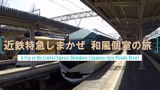 近鉄特急しまかぜ 和風個室の旅 觀光特急「Shimakaze」車廂 Interior of Limited Express Shimakaze (Japan style private room)