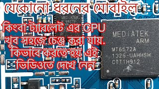 CPU IC We can easily change how we can see সিপিইউ আইসি আমরা খুবই সহজ ভাবে চেঞ্জ করতে পারি