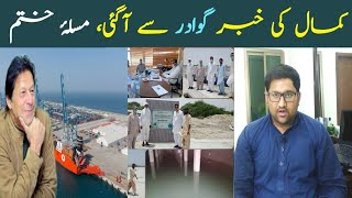 New development about Gwadar - Positive news - Knowledge - Development - CPEC