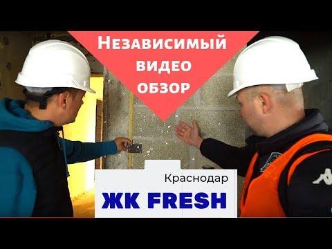 ЖК FRESH ФРЕШ Краснодар глазами блогеров ➤видео обзор ➤отзывы о ЖК 🔷 АСК - квартиры от застройщика