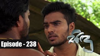 Sidu  Episode 238 05th July 2017 Thumbnail