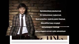 Ернар Айдар Ғашықпын КАРАОКЕ