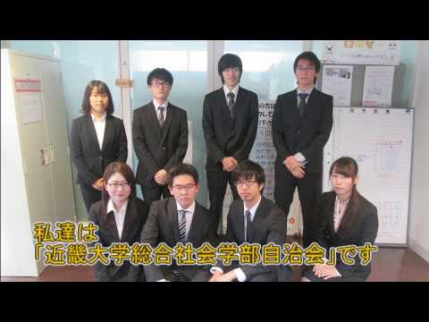 【近畿大学】総合社会学部自治会2017