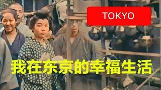 我在东京的幸福生活