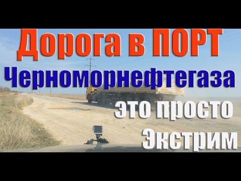 Черноморское дорога в Порт Черноморнефтегаз это шок
