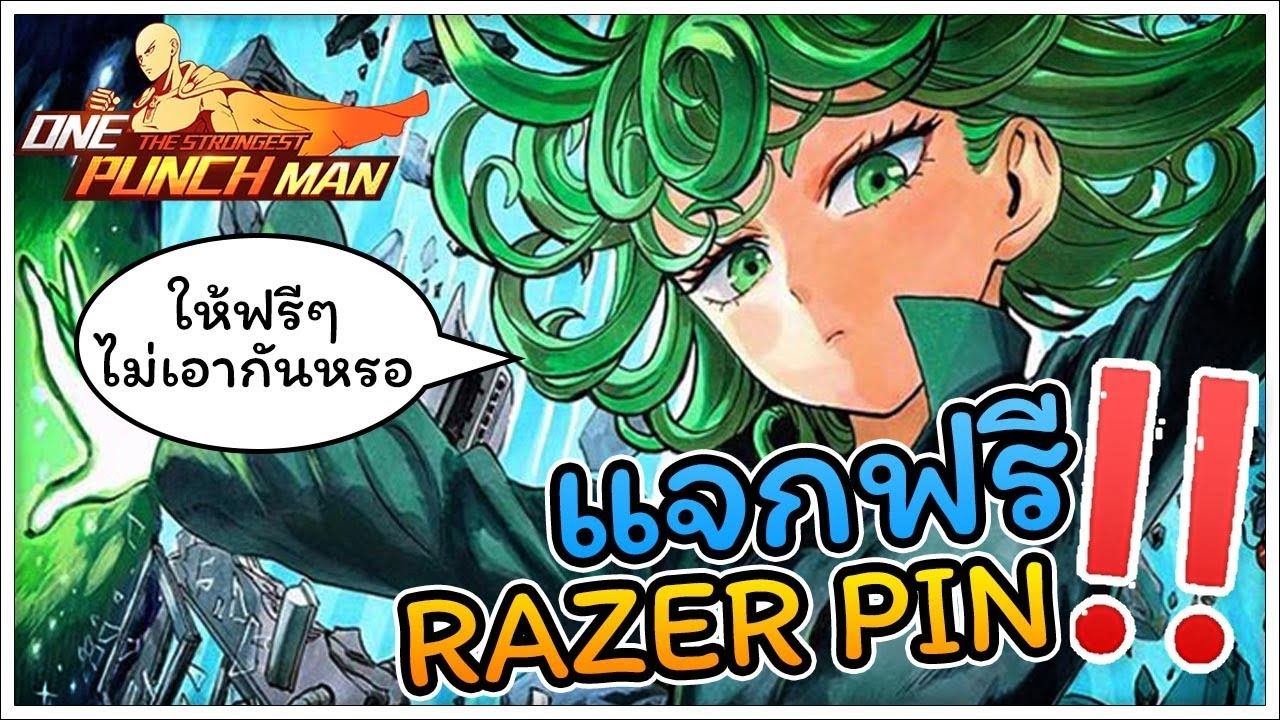 ONE PUNCH MAN EP03 แจกฟรีอีกรอบ Razer Pin มาก่อนได้ก่อน | SURININTER