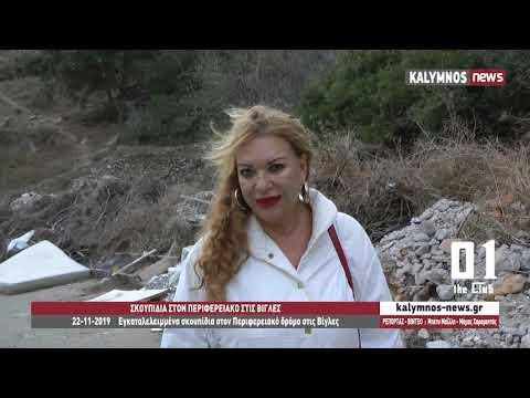 22-11-2019 Εγκαταλελειμμένα σκουπίδια στον Περιφερειακό δρόμο στις Βίγλες