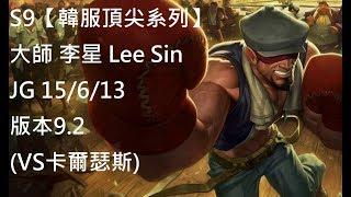 S9【韓服頂尖系列】大師 李星 Lee Sin JG 15/6/13 版本9.2 (VS卡爾瑟斯)
