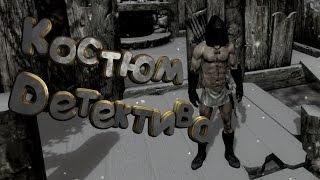 Костюм детектива | TES V: Skyrim