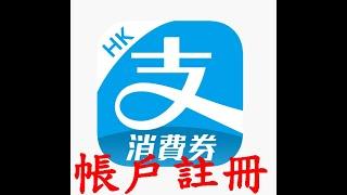 成人手機教學    支付寶香港帳戶註冊及增值 screenshot 5
