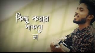 Arman Alif || Tumi Ayna Dekho Na || তুমি আয়না দেখো না || New Bangla Song ||