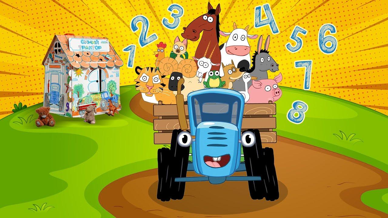 Домик раскраска Синий трактор - Распаковываем собираем и играем - Учим цифры ищем животных