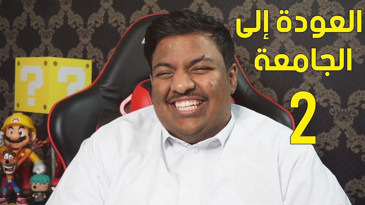 العودة الي الجامعة الجزء الثاني