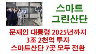 주식투자 문재인 대통령 스마트그린산단에 2025년까지 …