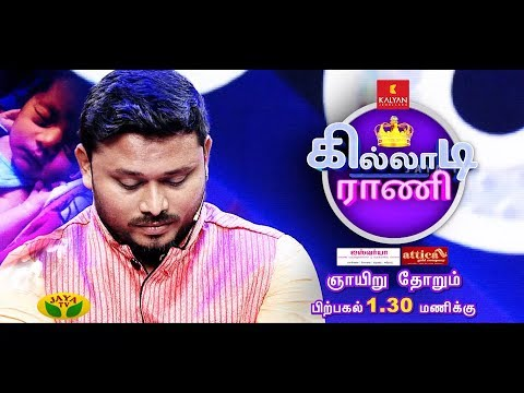 A New Exciting Show in Jaya TV every Sunday at 1:30 PM !!  #SUBSCRIBE to get more videos  https://www.youtube.com/user/jayatv1999  #Watch More Videos Click Link Below https://www.youtube.com/playlist?list=PLljM0HW-KjfoFMoJinQD72g0t_Re49w8O