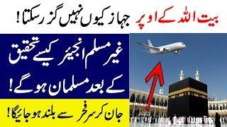 Kaaba Kay Ouper Say Q Nae Guzar Sakta || Planes Do Not Fly Over The Kaaba