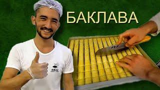 Баклава от А до Я. Прямой эфир из кондитерского цеха в Анкаре.