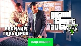 Обзор Grand Theft Auto V GTA 5 Review