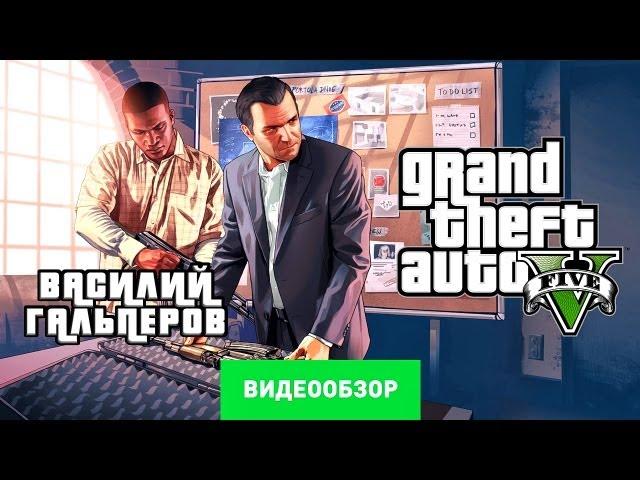 Grand Theft Auto V (видео)