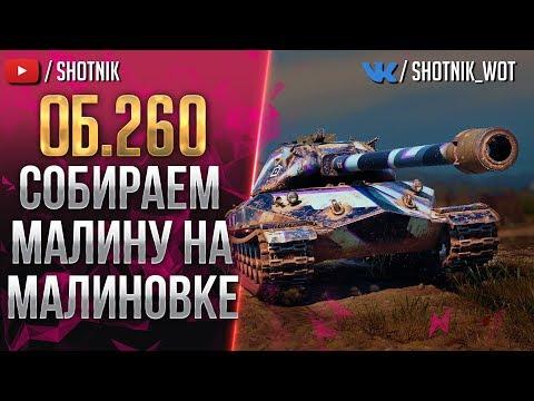 Об.260 - СОБИРАЮ УРОЖАЙ НА МАЛИНОВКЕ!