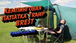 Tramp BREST(Двухслойная кемпинговая палатка с двумя входами, большим тамбуром. Внешний тент палатки устойчив к ультраф..., 2014-01-19T19:18:36.000Z)