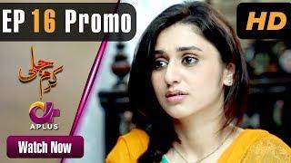 Pakistani Drama | Karam Jali - Episode 16 Promo | Aplus Dramas | Daniya, Humayun Ashraf