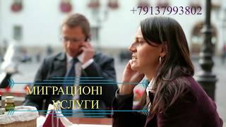Миграционные услуги, Регистрация Прописка в Новосибирске