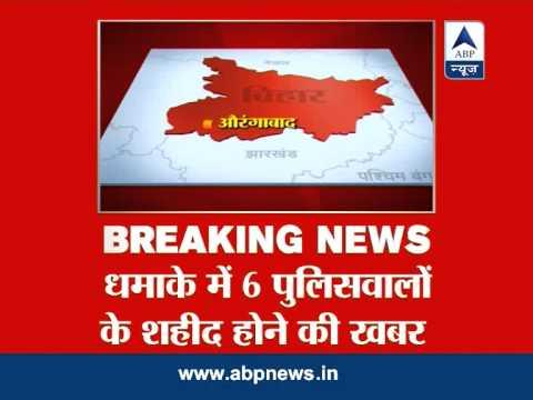 Maoist attack kills 6 policemen in Aurangabad district of Bihar