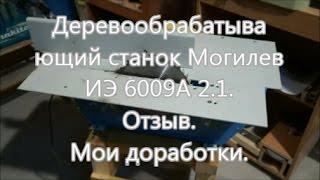Деревообробний верстат Могильов ИЭ 6009А 2.1. Відгук. Мої доопрацювання.