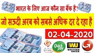 Saudi Riyal Rate Today,Saudi Riyal Rate,Real rate in india, 2 April 2020 India riyal rate,
