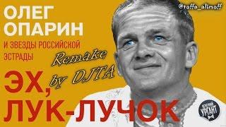 Олег Опарин - Эх лук, лучок на синтезаторе (by DJTA)