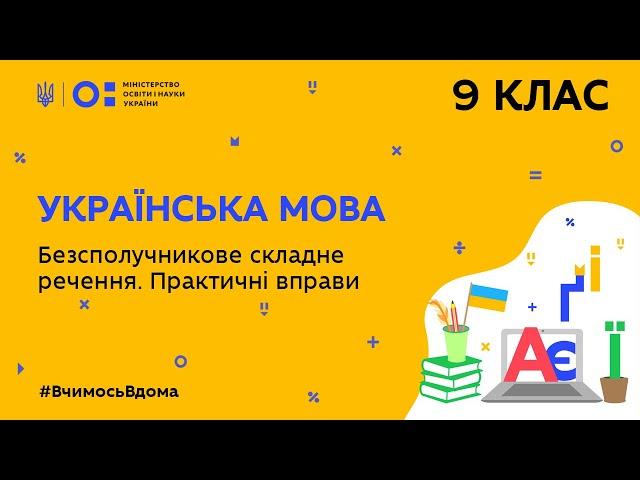 9 клас. Українська мова. Безсполучникове складне речення. Практичні вправи (Тиж.9:ПН)