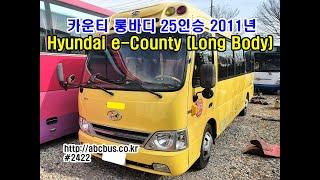 중고버스 현대 카운티 롱바디 25인승 2011년, Ko…